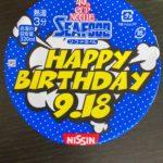 カップヌードル「HAPPY BIRTHDAY 9.18」