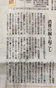 プレミアム付商品券に関する読売新聞の記事